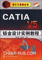 (赠品)CATIA V5钣金设计实例教程(含光盘)