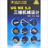 (赠品)UG NX 5.0三维机械设计(附光盘)