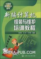 (赠品)计算机职业培训丛书--新编计算机组装与维护培训教程