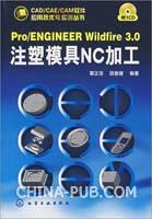 (赠品)CAD/CAE/CAM软件应用技术与实训丛书Pro/ENGINEER Wildfire3.0注塑模具NC加工(附1CD)