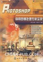 (赠品)电脑设计方案实录丛书--PHOTOSHOP商用图像处理方案实录(附光盘)