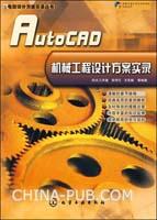 (赠品)电脑设计方案实录丛书--AutoCAD机械工程设计方案实录(附光盘)