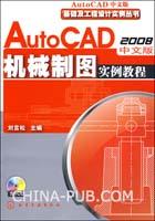 (赠品)基础及工程设计实例丛书AutoCAD2008中文版机械制图实例教程(附1CD)