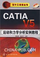 (赠品)设计工程师丛书CATIA V5运动和力学分析实例教程(含1CD)
