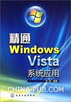 (赠品)精通Windows Vista系统应用
