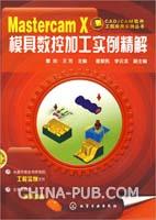 (赠品)CAD/CAM软件工程应用实例丛书--Mastercam X 模具数控加工实例精解(附1CD)