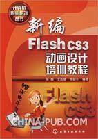 (赠品)计算机职业培训丛书--新编Flash CS3动画设计培训教程