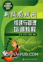 (赠品)计算机职业培训丛书--新编局域网组建与管理培训教程