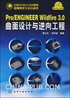 (赠品)CAD/CAE/CAM软件应用技术与实训丛书--Pro/ENGINEER Wildfire3.0曲面设计与逆向工程(附1CD)