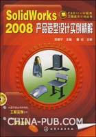 (赠品)CAD/CAM软件工程应用实例丛书--SolidWorks2008产品造型设计实例精解(附1CD)