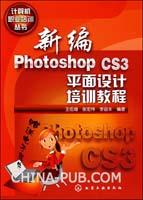(赠品)计算机职业培训丛书--新编Photoshop CS3平面设计培训教程