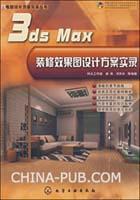 (赠品)电脑设计方案实录丛书--3ds Max装修效果图设计方案实录(附光盘)
