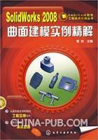 (赠品)CAD/CAM软件工程应用实例丛书--SolidWorks2008曲面建模实例精解(附1CD)