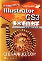 (赠品)多米诺自由学丛书--Illustrator CS3多米诺自由学(附1CD)
