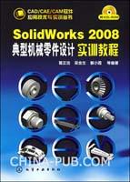 (赠品)CAD/CAE/CAM软件应用技术与实训丛书--SolidWorks2008典型机械零件设计实训教程(附1CD)
