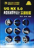(赠品)CAD/CAE/CAM软件应用技术与实训丛书--UG NX5.0典型机械零件设计实训教程(附1CD)
