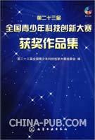 (赠品)第二十三届全国青少年科技创新大赛获奖作品集