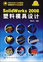 (赠品)SolidWorks2008塑料模具设计(附光盘)