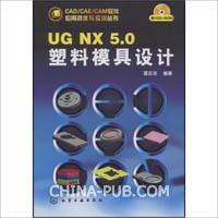 (赠品)UG NX5.0塑料模具设计(附光盘)