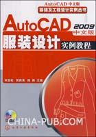 (赠品)基础及工程设计实例丛书--AutoCAD2009中文版服装设计实例教程(附1CD)