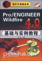 (赠品)设计工程师丛书--Pro/ENGINEER Wildfire 4.0基础与实例教程(附光盘)