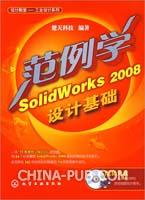 (赠品)设计殿堂(工业设计系列)--范例学SolidWorks 2008设计基础(附CD)