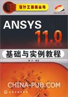 (赠品)ANSYS 11.0基础与实例教程(附光盘)