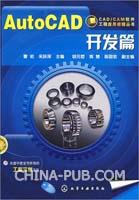 (赠品)CAD/CAM软件工程应用实例丛书AutoCAD开发篇(附光盘)