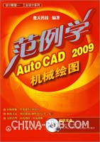 (赠品)设计殿堂(工业设计系列)范例学AutoCAD 2009机械绘图(附CD)