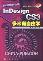 (赠品)InDesign CS3多米诺自由学-(含1CD-ROM)