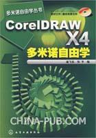 (赠品)CorelDRAW X4多米诺自由学-(含1CD-ROM)