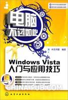 (赠品)Windows Vista入门与应用技巧