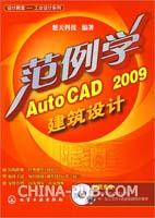 (赠品)范例学Auto CAD 2009建筑设计-(含1CD-ROM)