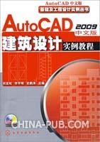 (赠品)Auto CAD2009中文版建筑设计实例教程