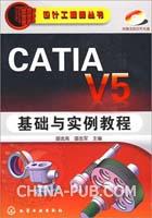 (赠品)CATIA V5 基础与实例教程-附赠实例文件光盘