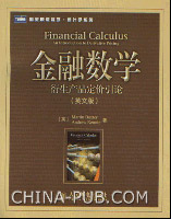 (赠品)金融数学--衍生产品定价引论(英文影印版)