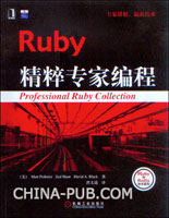 (赠品)Ruby精粹专家编程