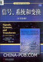 (赠品)信号、系统和变换(原书第4版)