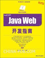 (赠品)Java Web开发指南(书评积分兑换赠品)