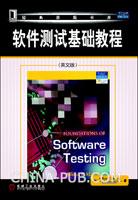 (赠品)软件测试基础教程(英文影印版)