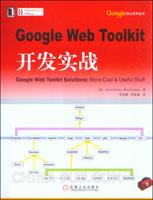 (赠品)Google Web Toolkit开发实战