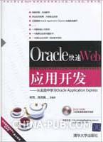 (赠品)Oracle快速Web应用开发:从实践中学习Oracle Application Express(附赠DVD-ROM光盘1张)