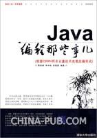 (赠品)Java编程那些事儿