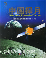 (赠品)中国探月
