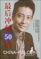 (赠品)最后冲刺50招+临场制胜50招