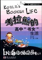 """(赠品)考拉熊的高中""""书女""""生活"""