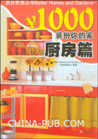 (赠品)¥1000装扮你的家 厨房篇