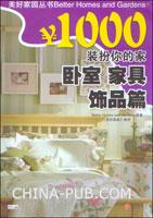 (赠品)¥1000装扮你的家 卧室 家具 饰品篇