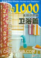 (赠品)¥1000装扮你的家 卫浴篇