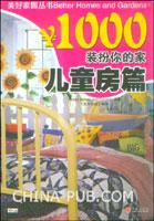 (赠品)¥1000装扮你的家 儿童房篇